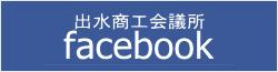 出水商工会議所 facebook