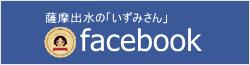 薩摩出水の「いずみさん」 facebook