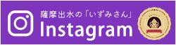 薩摩出水の「いずみさん」Instagram