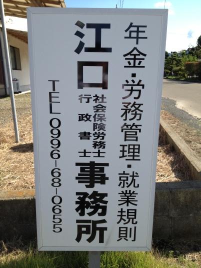 江口社会保険労務士・行政書士・マンション管理士事務所