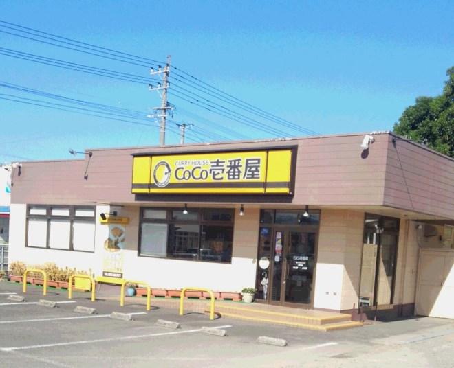 CURRY HOUSE CoCo壱番屋 鹿児島出水店 (㈱NGUフードサービス)