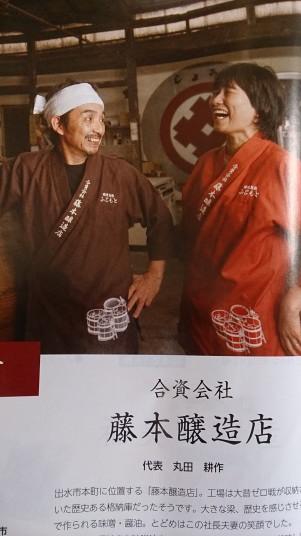 (資)藤本醸造店