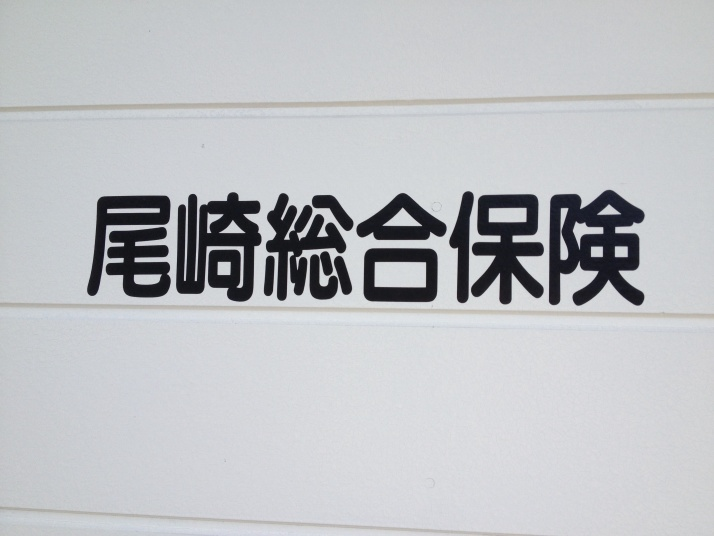 ㈲尾崎総合保険