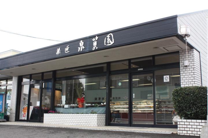 ㈱菓匠泉菓園