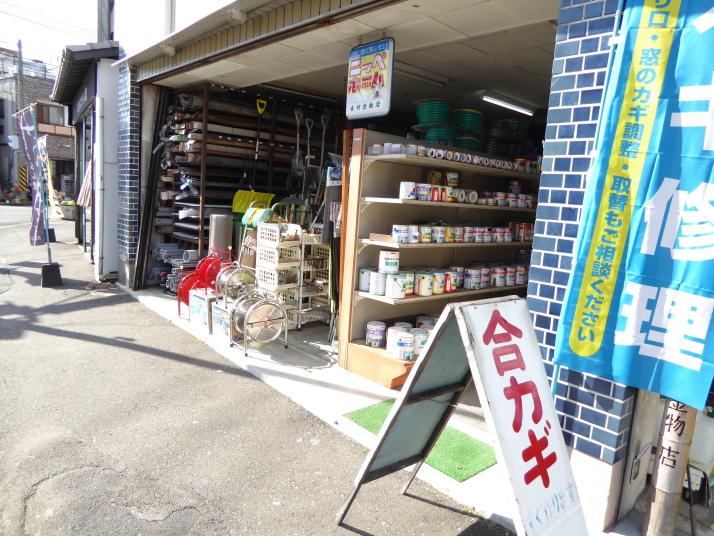 ㈲吉村金物店