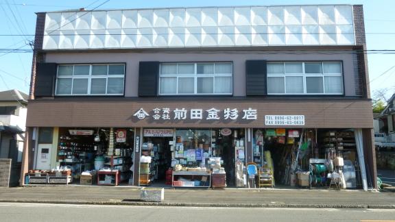 (資)前田金物店