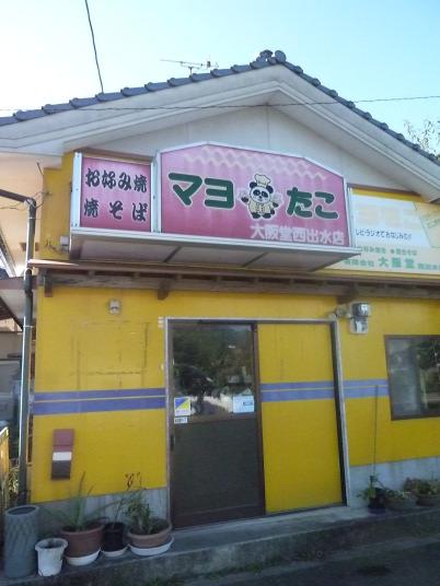 マヨたこ大阪堂西出水店