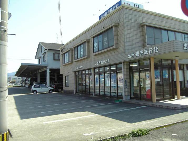 ㈲出水観光バス・㈲出水観光旅行社