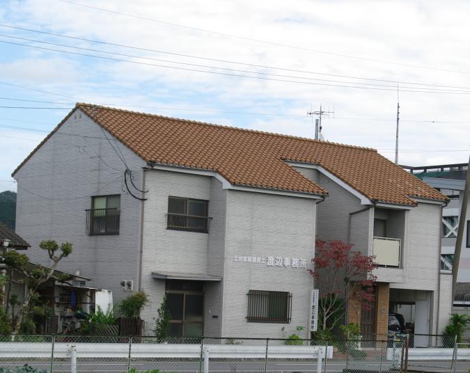 渡辺満夫土地家屋調査士事務所