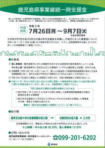 鹿児島県事業継続一時支援金のお知らせ