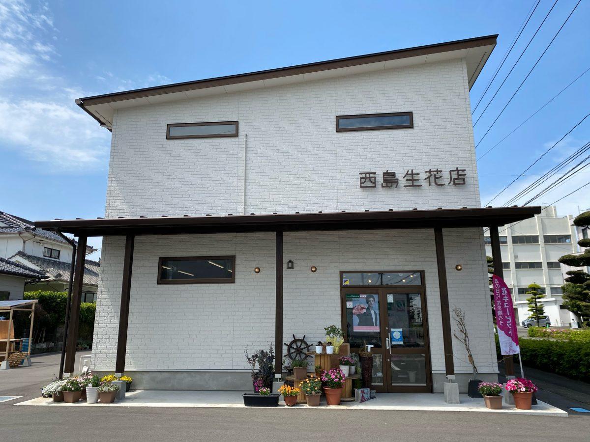 西島生花店