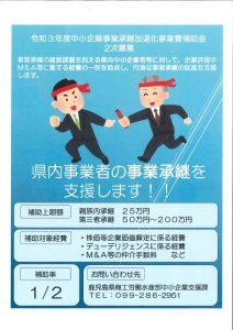 県内事業者の事業承継を支援します!!