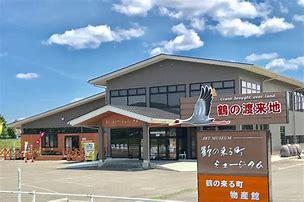 一般社団法人 鶴の来る町ミュージアム